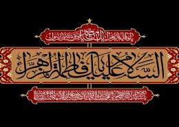 shahadate-hazrate-fateme-zahra